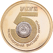 Golden medal of International exhibition «Kyrgyzstan 2003»